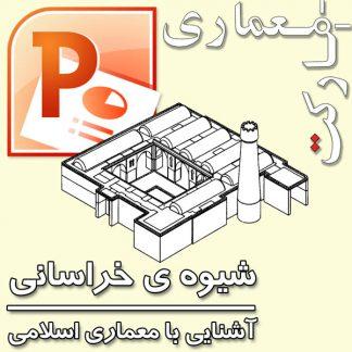 پاورپوینت سبک خراسانی معماری ایرانی اسلامی