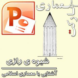 پاورپوینت سبک رازی معماری اسلامی