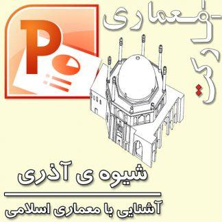 معرفی سبک آذری معماری اسلامی