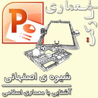 پاورپوینت سبک اصفهانی معماری اسلامی