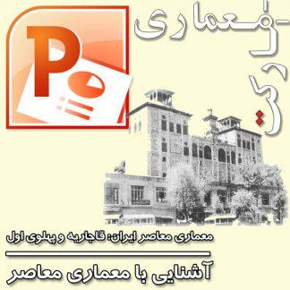 پاورپئینت معماری معاصر ایران قاجار و پهلوی اول
