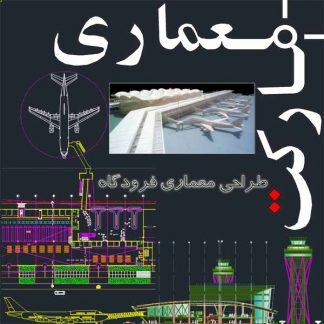 نقشه های طراحی معماری فرودگاه