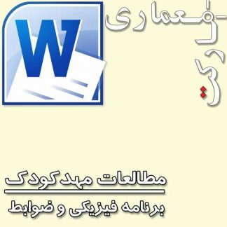 مطالعات طراحی مهدکودک- فایل Word