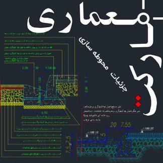 جزئیات اجرایی محوطه سازی و لنداسکیپ