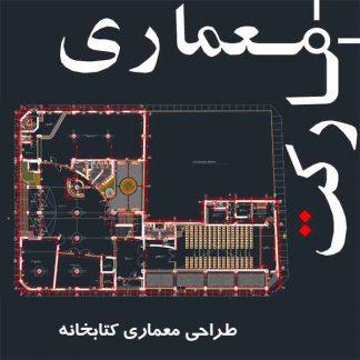 طراحی معماری کتابخانه، نقشه های اتوکدی نما، برش و پلان