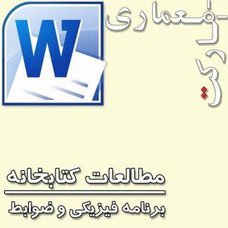 مطالعات طراحی کتابخانه، فایل Word