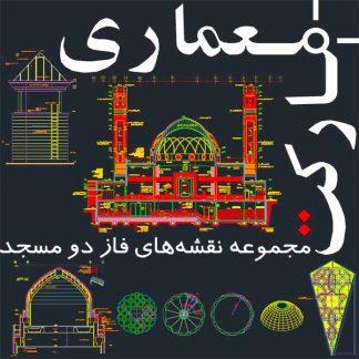 فاز دو طراحی مسجد اجرایی با جزئیات