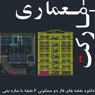 نقشه های فاز 2 کامل ساختمان مسکونی شش طبقه با سازه بتنی