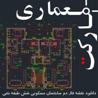 نقشه های اجرایی مسکونی شش طبقه بتنی