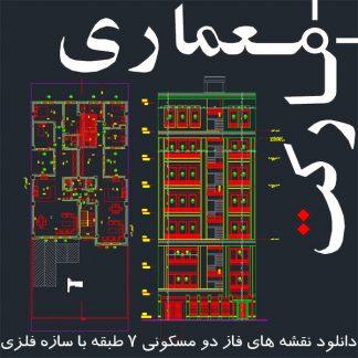 نقشه های اجرایی فاز دو مسکونی هفت طبقه با سازه فلزی