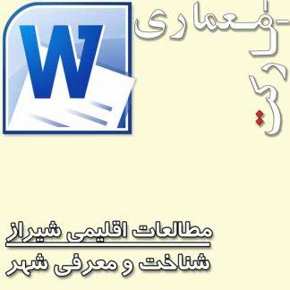 مطالعات اقلیم شیراز، فایل Word
