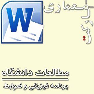 مطالعات طراحی دانشگاه، فایل Word