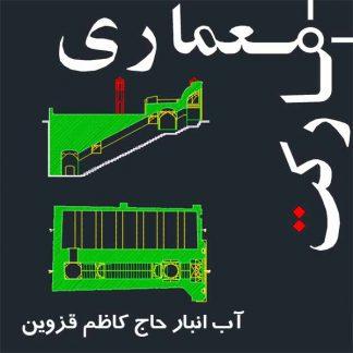 نقشه اتوکدی آب انبار حاج کاظم قزوین