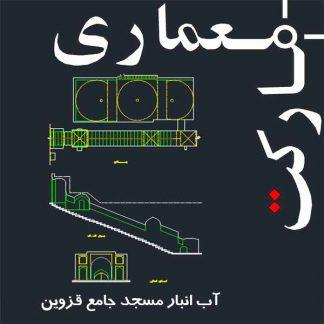 نقشه اتوکدی برداشت آب انبار مسجد جامع قزوین