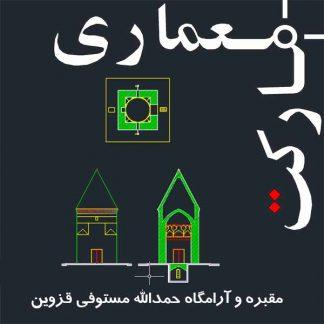 نقشه های کامل اتوکدی آرامگاه حمد الله مستوفی قزوین