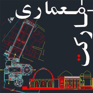 نقشه های اتوکد برداشت آرامگاه شیخ صفی الدین اردبیلی (اردبیل)