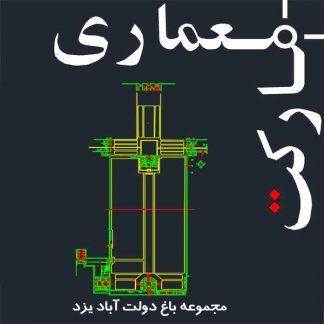 نقشه های اتوکدی برداشت باغ دولت آباد یزد