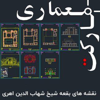 نقشه های اتوکدی برداشت بقعه شیخ شهاب الدین اهری