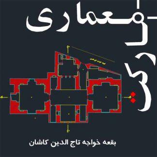 نقشه های اتوکدی بقعه خواجه تاج الدین کاشان