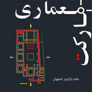 نقشه اتوکدی خانه تاریخی بازاردوز اصفهان