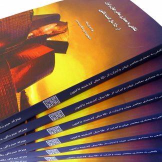 کتاب معماری معاصر ایران و جهان