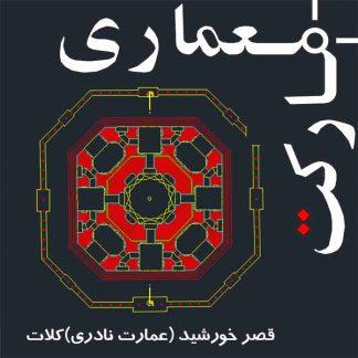 نقشه اتوکد قصر خورشید کلات (عمارت نادری)