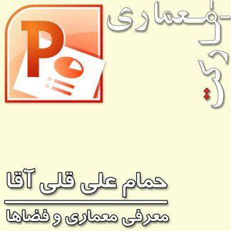 پاورپوینت معرفی حمام علی قلی اقا اصفهان