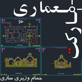 نقشه های برداشت حمام وزیری ساری