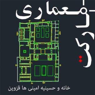 نقشه های اتوکدی حسینیه امینی ها قزوین (خانه امینی ها)