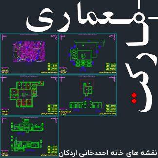 نقشه های اتوکدی برداشت خانه احمد خانی اردکان