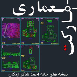 نقشه ها اتوکدی برداشت خانه تاریخی احمد شاکر اردکان