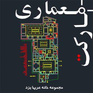 نقشه اتوکدی برداشت خانه عربها یزد