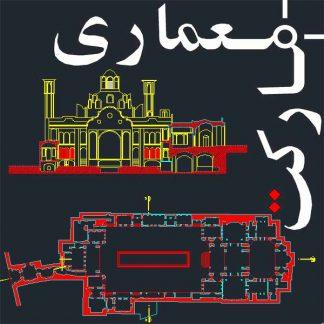 نقشه های اتوکد برداشت خانه بروجردیها - کاشان