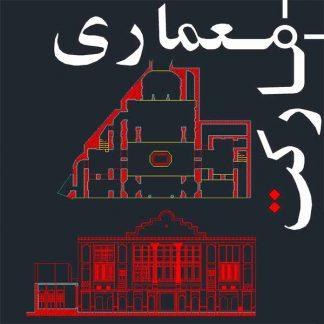 فایل اتوکد برداشت خانه تاریخی امام جمعه تهران