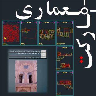 معرفی خانه ی قلمبر دزفول، به همراه گزارش مرمت و نقشه های اتوکد
