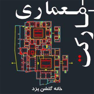 نقشه اتوکدی برداشت خانه گلشن یزد