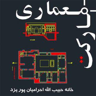 نقشه اتوکدی برداشت خانه حبیب الله احرامیان پور یزد
