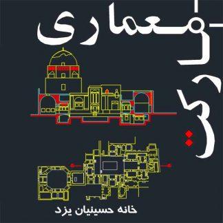 نقشه اتوکدی برداشت خانه حسینیان یزد