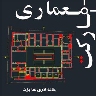 نقشه های اتوکدی برداشت خانه لاری ها یزد