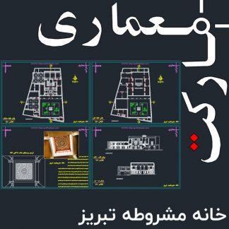 نقشه های برداشت خانه مشروطه تبریز (فایل اتوکد)