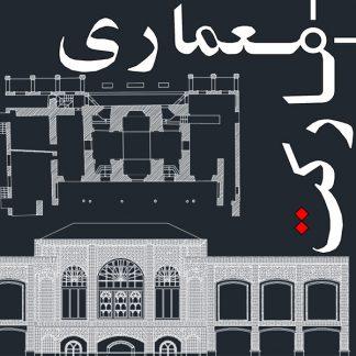 نقشه های اتوکد خانه صدقیانی تبریز