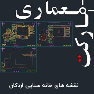 نقشه های اتوکدی پلان خانه سنایی اردکان