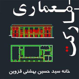 نقشه های اتوکدی برداشت خانه سید حسین بهشتی قزوین