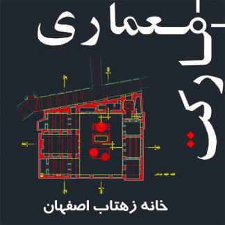 نقشه های اتوکدی خانه تاریخی زهتاب اصفهان