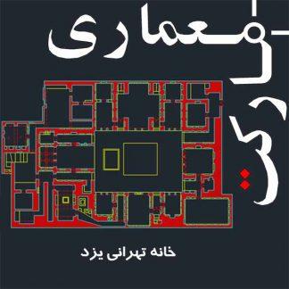 نقشه اتوکدی برداشت خانه تهرانی یزد