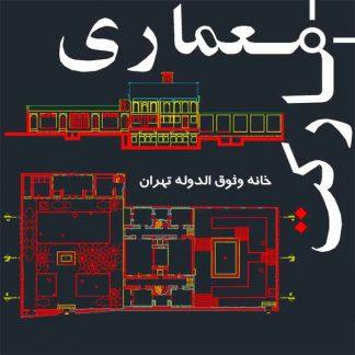 برداشت خانه وثوق الدوله تهران (نقشه های اتوکد)