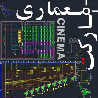 نقشه های طراحی معماری سینما