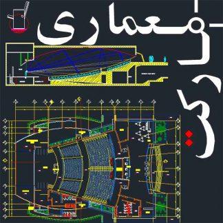 نقشه های طراحی معماری آمفی تئاتر