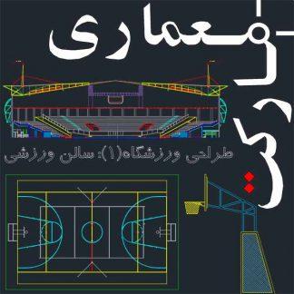 پروژه طراحی معماری و پلان ورزشگاه