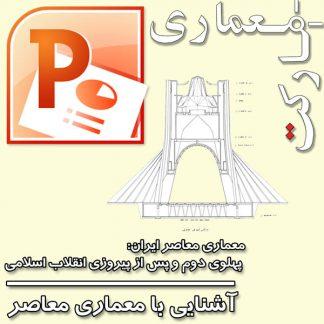 پاورپوینت معماری معاصر ایران پهلوی اول و پس از انقلاب